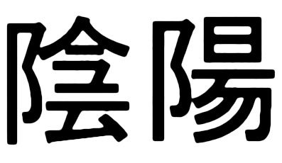 Yin-Yang-ideogrmas.jpg